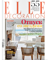 Elle Decoration №7-8 Июль-Август/2015
